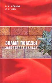 Книга о подвиге Р.Кошкарбаева и Г.Булатова